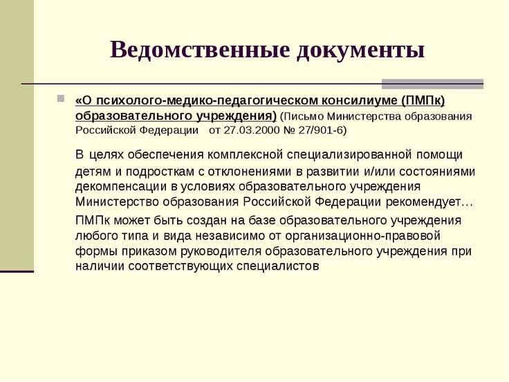 Ведомственные документы «О психолого-медико-педагогическом консилиуме (ПМПк) ...