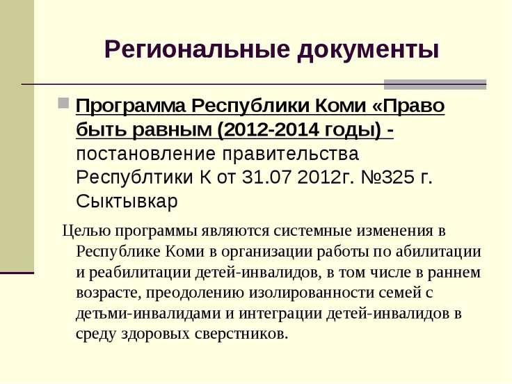 Региональные документы Программа Республики Коми «Право быть равным (2012-201...