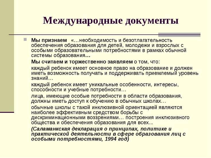 Международные документы Мы признаем «…необходимость и безотлагательность обес...