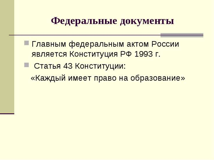 Федеральные документы Главным федеральным актом России является Конституция Р...