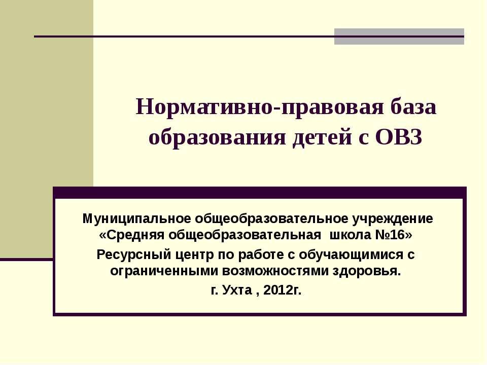 Нормативно-правовая база образования детей с ОВЗ Муниципальное общеобразовате...