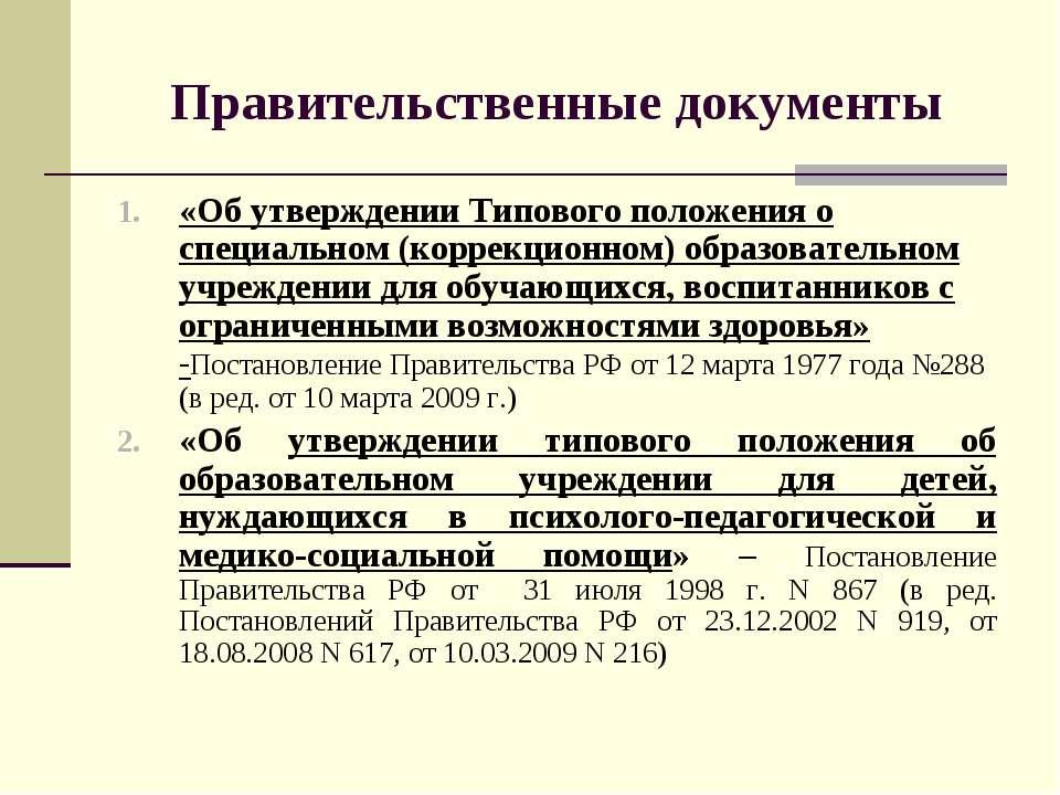 Правительственные документы «Об утверждении Типового положения о специальном ...