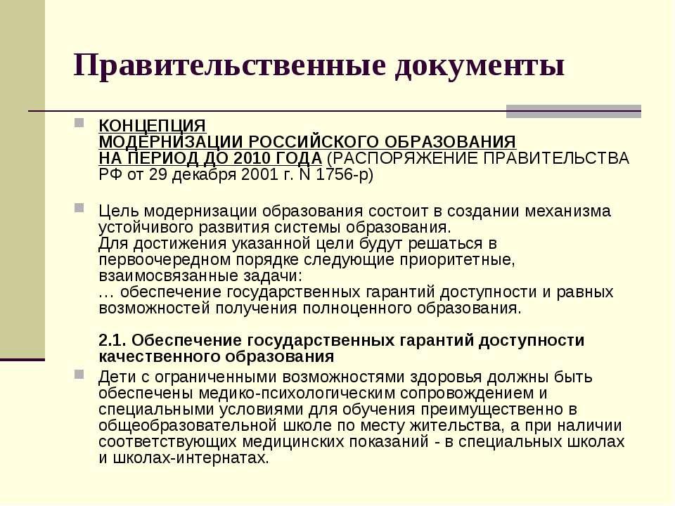 Правительственные документы КОНЦЕПЦИЯ МОДЕРНИЗАЦИИ РОССИЙСКОГО ОБРАЗОВАНИЯ НА...