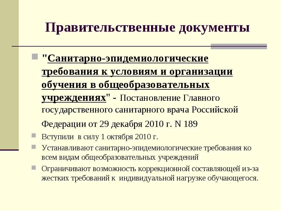 """Правительственные документы """"Санитарно-эпидемиологические требования к услови..."""