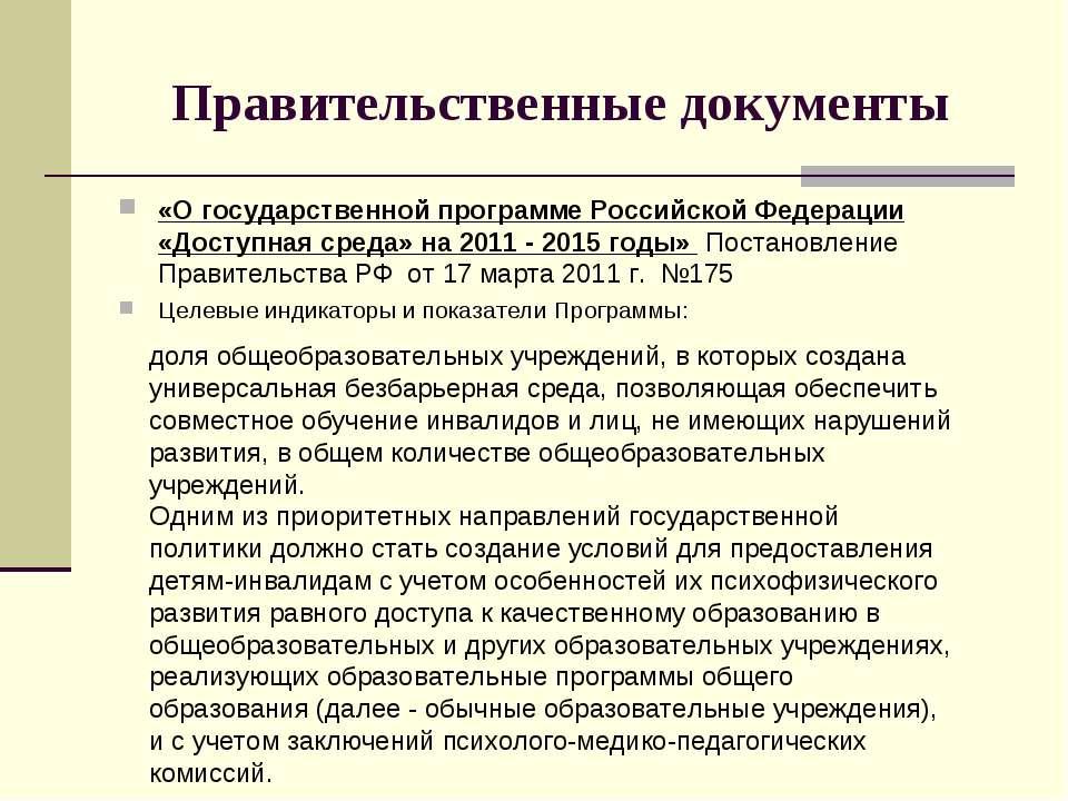 Правительственные документы «О государственной программе Российской Федерации...