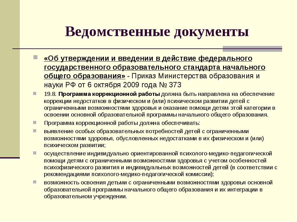 Ведомственные документы «Об утверждении и введении в действие федерального го...