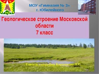 Геологическое строение Московской области 7 класс