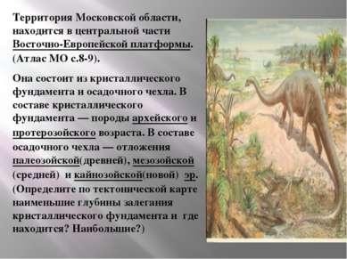 Территория Московской области, находится в центральной части Восточно-Европей...