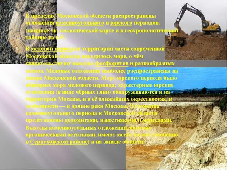 В пределах Московской области распространены отложения каменноугольного и юрс...