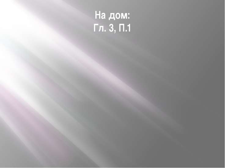 На дом: Гл. 3, П.1
