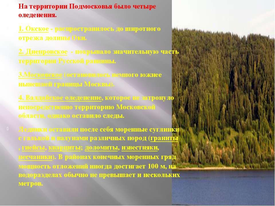 На территории Подмосковья было четыре оледенения. На территории Подмосковья б...