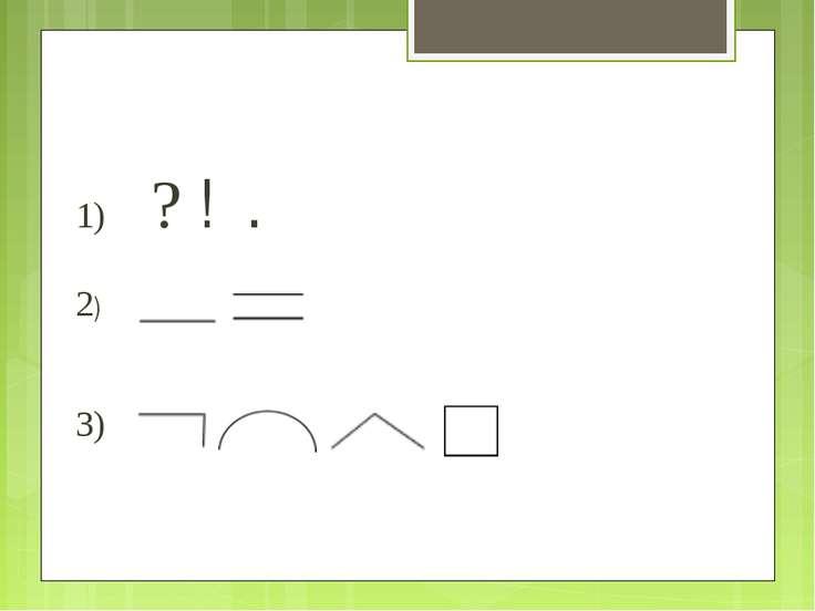 1) ? ! . 2) 3)