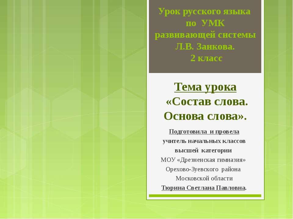Урок русского языка по УМК развивающей системы Л.В. Занкова. 2 класс Тема уро...