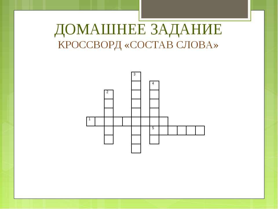 ДОМАШНЕЕ ЗАДАНИЕ КРОССВОРД «СОСТАВ СЛОВА»