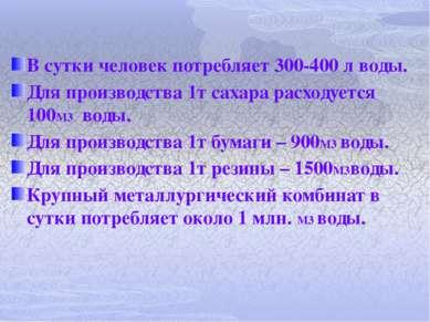 В сутки человек потребляет 300-400 л воды. Для производства 1т сахара расходу...