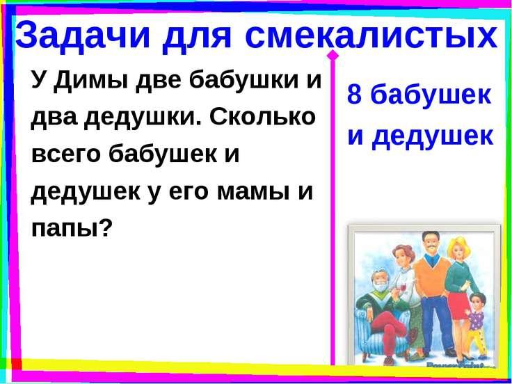 Задачи для смекалистых У Димы две бабушки и два дедушки. Сколько всего бабуше...