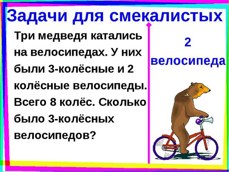 Задачи для смекалистых Три медведя катались на велосипедах. У них были 3-колё...