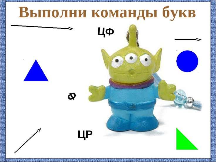 Выполни команды букв Ф ЦФ ЦР