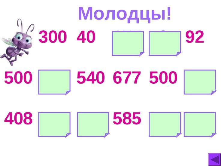 Молодцы! 300 40 177 0 92 500 800 540 677 500 592 408 708 448 585 408 500