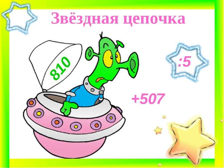 Звёздная цепочка 810 +507 :5