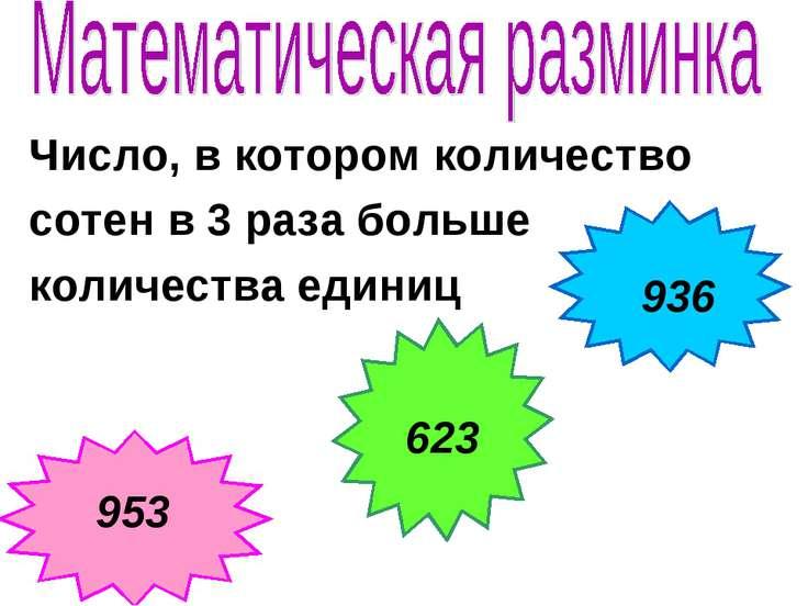 Число, в котором количество сотен в 3 раза больше количества единиц 936 953 623