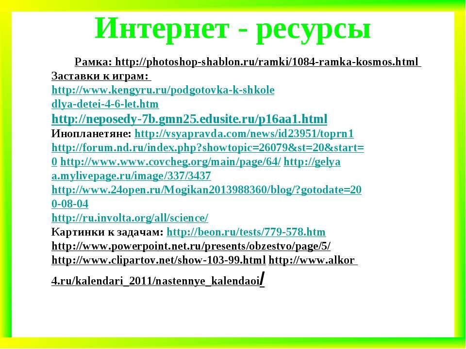 Интернет - ресурсы Рамка: http://photoshop-shablon.ru/ramki/1084-ramka-kosmos...
