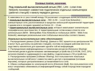 Основные понятия, назначение. Под локальной вычислительной сетью (ЛВС, LAN - ...