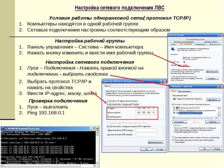 Настройка сетевого подключения ЛВС Условия работы одноранговой сети( протокол...