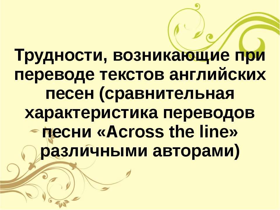 Трудности, возникающие при переводе текстов английских песен (сравнительная х...
