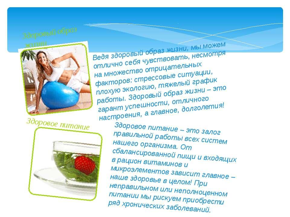 Ведя здоровый образ жизни, мы можем отлично себя чувствовать, несмотря на мно...