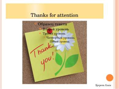 Thanks for attention Karpova Xenia
