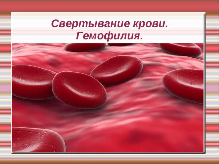 Гемофилия B фото
