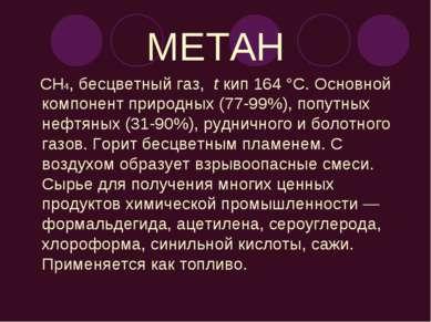 МЕТАН CH4, бесцветный газ, t кип 164 °C. Основной компонент природных (77-99%...