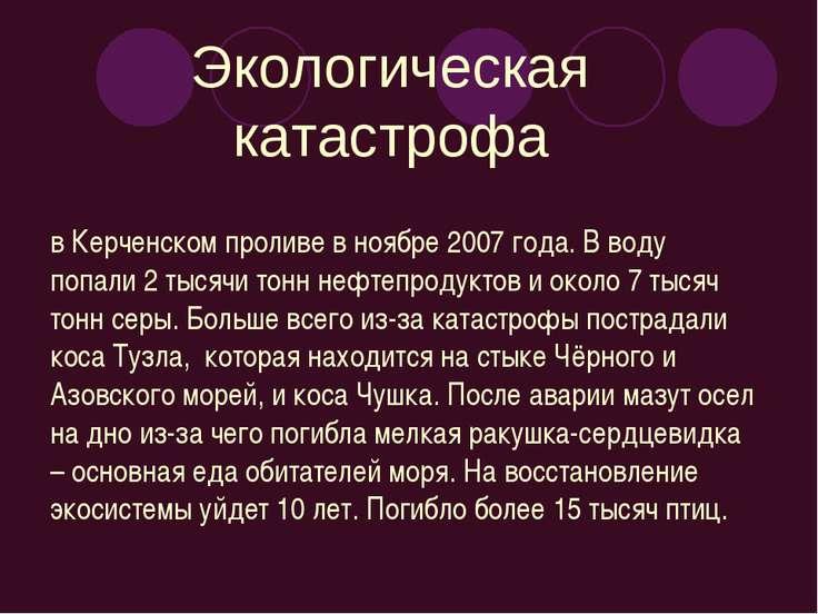 Экологическая катастрофа в Керченском проливе в ноябре 2007 года. В воду попа...