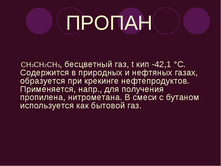 ПРОПАН СН3СН2СН3, бесцветный газ, t кип -42,1 °С. Содержится в природных и не...
