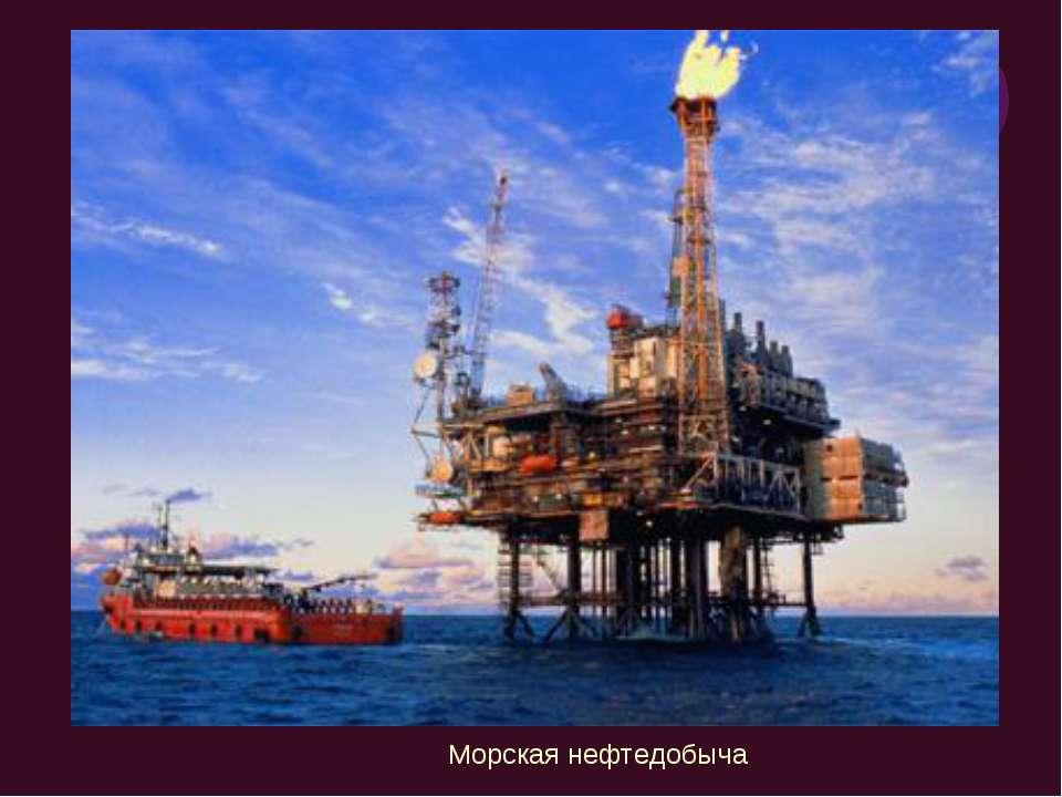 Морская нефтедобыча