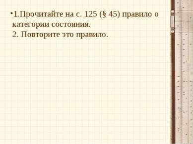 1.Прочитайте на с. 125 (§ 45) правило о категории состояния. 2. Повторите это...
