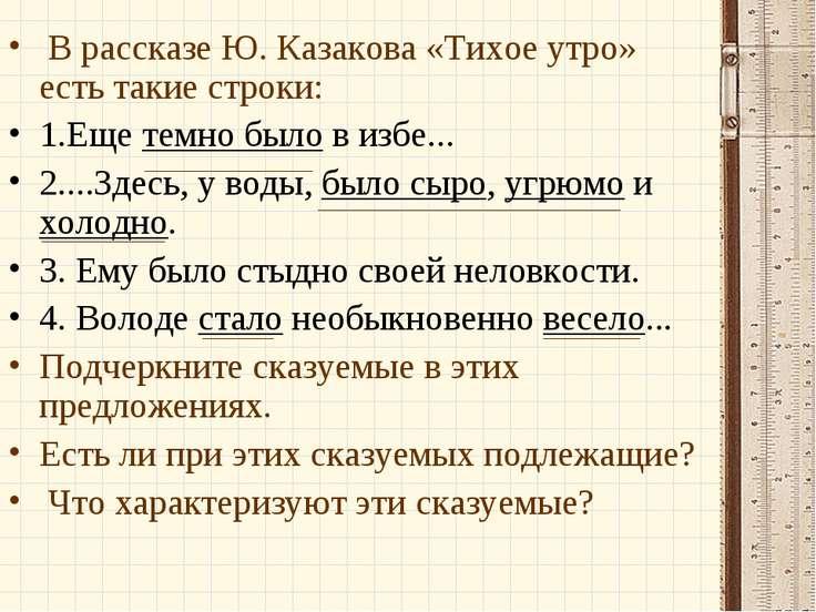 В рассказе Ю. Казакова «Тихое утро» есть такие строки: 1.Еще темно было в изб...