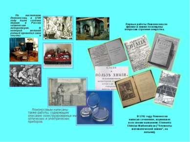 По настоянию Ломоносова, в 1748 году была создана первая в России химическая ...
