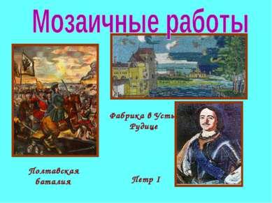 Полтавская баталия Фабрика в Усть-Рудице Петр I