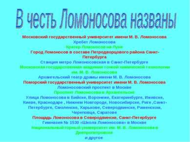 Московский государственный университет имени М. В. Ломоносова Хребет Ломонос...