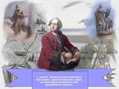 «...гений умеет торжествовать над всеми препятствиями, какие не противопостав...