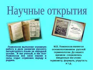 Ломоносов выполнил огромную работу в деле развития русского литературного язы...