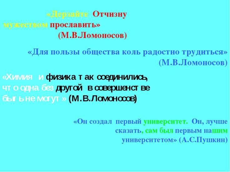 «Дерзайте Отчизну мужеством прославить» (М.В.Ломоносов) «Для пользы общества ...