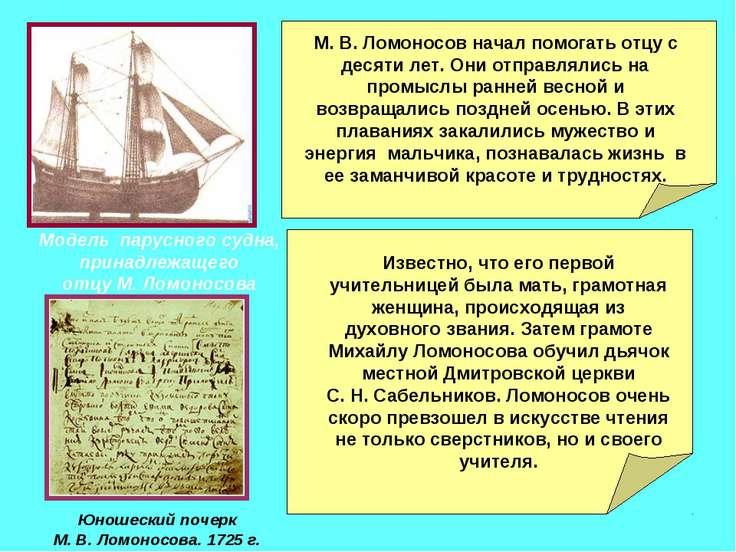 Модель парусного судна, принадлежащего отцу М. Ломоносова Юношеский почерк М....