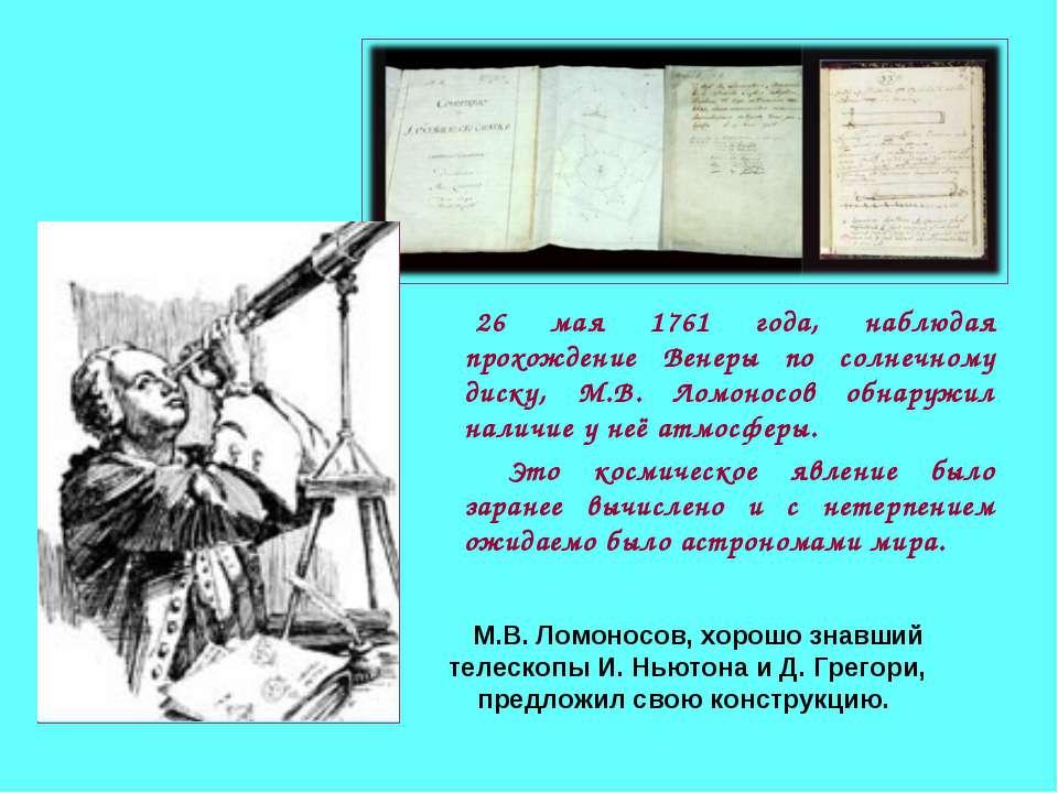 26 мая 1761 года, наблюдая прохождение Венеры по солнечному диску, М.В. Ломон...