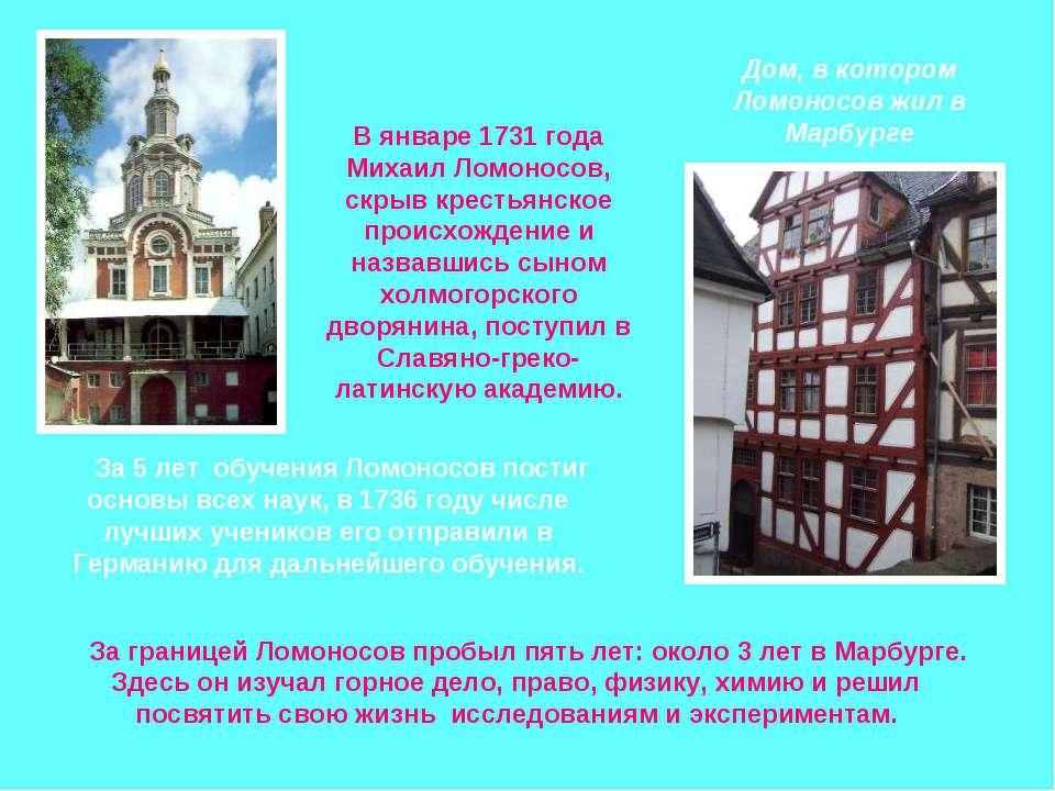 В январе 1731 года Михаил Ломоносов, скрыв крестьянское происхождение и назва...