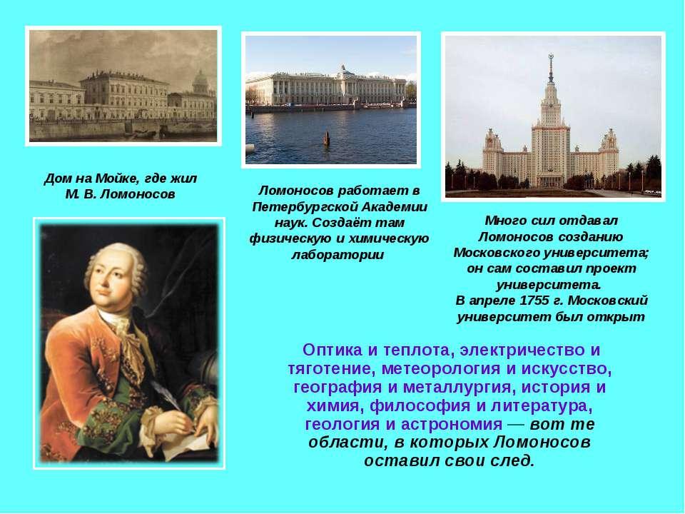 Дом на Мойке, где жил М. В. Ломоносов Ломоносов работает в Петербургской Акад...