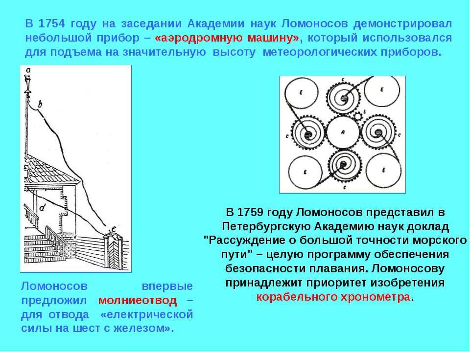 В 1754 году на заседании Академии наук Ломоносов демонстрировал небольшой при...