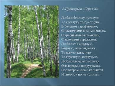 А.Прокофьев «Березка» Люблю березку русскую, То светлую, то грустную, В беле...